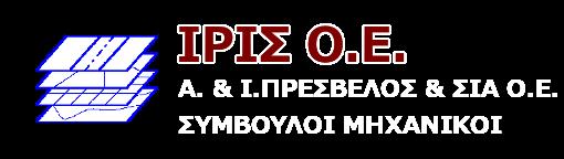 ΙΡΙΣ O.E.
